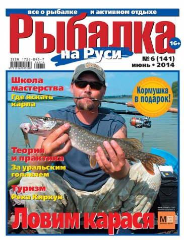 журнал рыболовный мир торрент