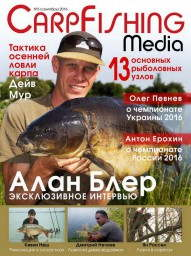 CarpFishing Media №3